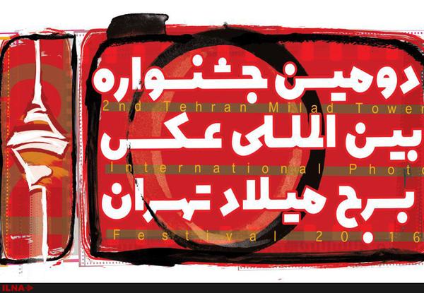 دومین+جشنواره+عکس+برج+میلاد+