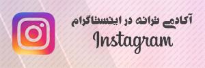 صفحه اینستاگرام با ترانه