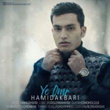 حمیداکبری